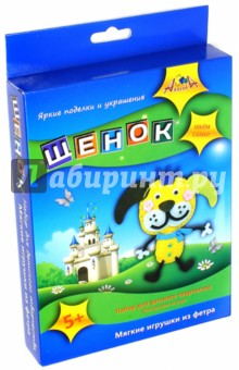 Мягкие игрушки из фетра Щенок (С2436-02) наборы для творчества апплика набор для детского творчества мягкие игрушки из фетра щенок