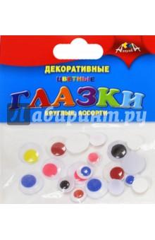 Декоративные глазки круглые цветные (20 штук, ассорти) (С 2596-01)