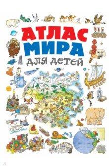 Атлас мира для детей обучающие мультфильмы для детей где