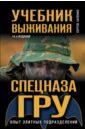 Учебник выживания спецназа ГРУ, Баленко Сергей Викторович