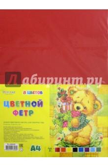 Купить Набор цветного фетра, 8 цветов, А4 (TZ 10119), TUKZAR, Сопутствующие товары для детского творчества