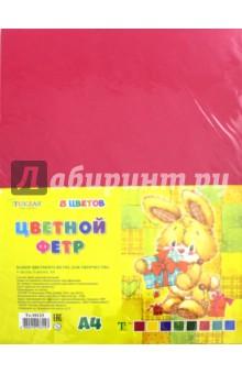 Набор цветного фетра, 8 цветов, А4 (TZ 10123) tukzar набор фоамирана пластичной замши а4 10 цветов