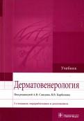 Дерматовенерология. Учебник