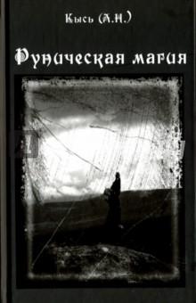 Руническая магия асов александр игоревич тайная сила волхвов волшба здрава и руны