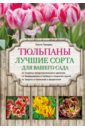 Тюльпаны: лучшие сорта для вашего сада, Городец Ольга Владимировна