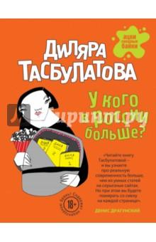 У кого в России больше? тасбулатова диляра керизбековна кот консьержка и другие уважаемые люди