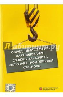 цены Определение затрат на содержание службы заказчика, включая строительный контроль