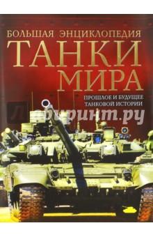 Танки мира. Большая энциклопедия