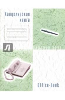 Канцелярская книга. Секретарь. 64 листа, клетка (С0045-02) АппликА
