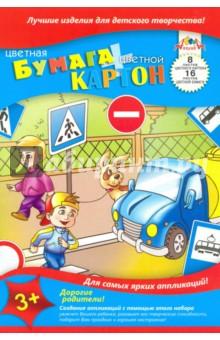 """Набор цветного картона и цветной бумаги """"Дорожные знаки"""" (С1832-04) АппликА"""