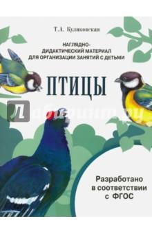 Наглядно-дидактический материал. Птицы. ФГОС