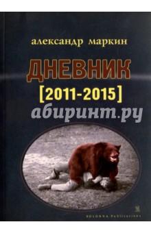 Дневник (2011-2015)