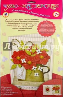 Чудо-мастерская. Открытка своими руками Красные цветы (2894) система умный дом своими руками купить в китае