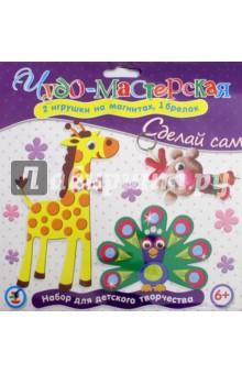 Чудо-мастерская. Сделай сам. 2 игрушки на магнитах, 1 брелок Павлин. Жираф (2912) наборы для поделок дрофа медиа сделай сам попугай лошадка брелок