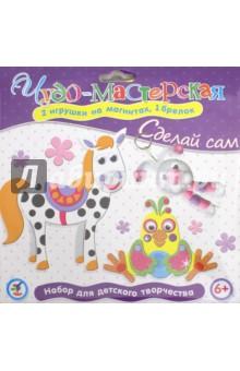 Чудо-мастерская. Сделай сам. 2 игрушки на магнитах, 1 брелок Попугай. Лошадка (2913) дрофа медиа сделай сам павлин жираф брелок