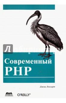 Современный PHP. Новые возможности и передовой опыт license php