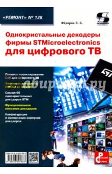 Однокристальные декодеры фирмы STMicroelectronics для цифрового ТВ комплект цифрового тв onlime telecard только для москвы