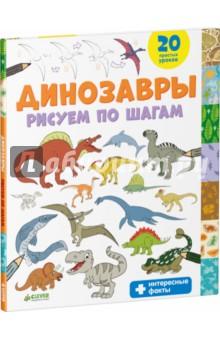 Динозавры. Рисуем по шагам рисуем 50 динозавров и других доисторических