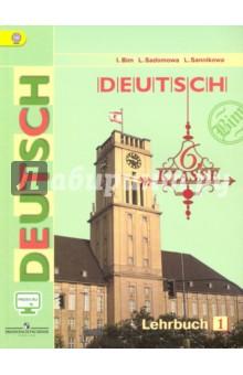 Немецкий язык. 6 класс. Учебник. В 2-х частях. Часть 1. ФГОС
