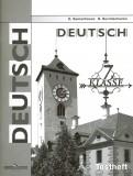 Немецкий язык. 7 класс. Контрольные задания для подготовки к ОГЭ