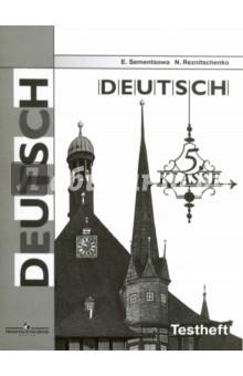 контрольные работы по немецкому языку 8 класс бим