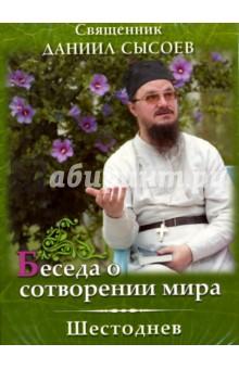 Беседа о сотворении мира. Шестоднев (DVD).