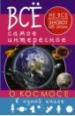 Ликсо Вячеслав Владимирович, Кошевар Дмитрий Васильевич Все самое интересное о космосе в одной книге в ликсо а мерников всё самое интересное о технике