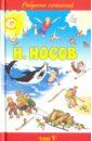 Носов Николай Николаевич Собрание сочинений в 5-ти томах. Том 5 николай николаевич мурзин коронация в сумерках