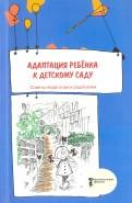 Адаптация ребёнка к детскому саду. Советы педагогам и родителям. Сборник