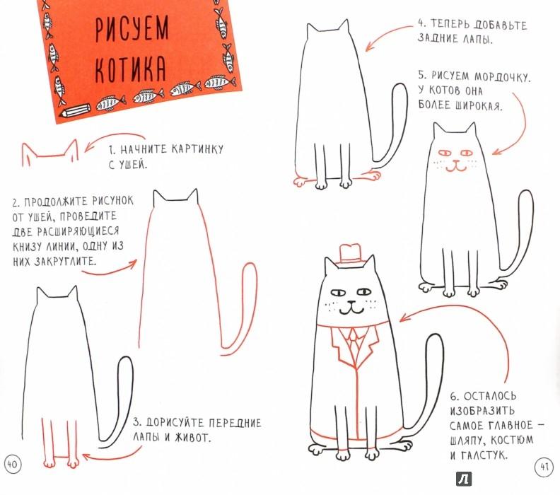 Иллюстрация 1 из 32 для Скетчбук для тех, кто любит кошек | Лабиринт - канцтовы. Источник: Лабиринт
