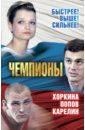 Алдонин Сергей Чемпионы. Карелин. Хоркина. Попов