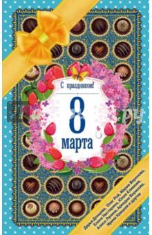 С праздником! 8 марта. Рассказы о любви набор серьги кольцо bijoux annabelle 8 марта женщинам