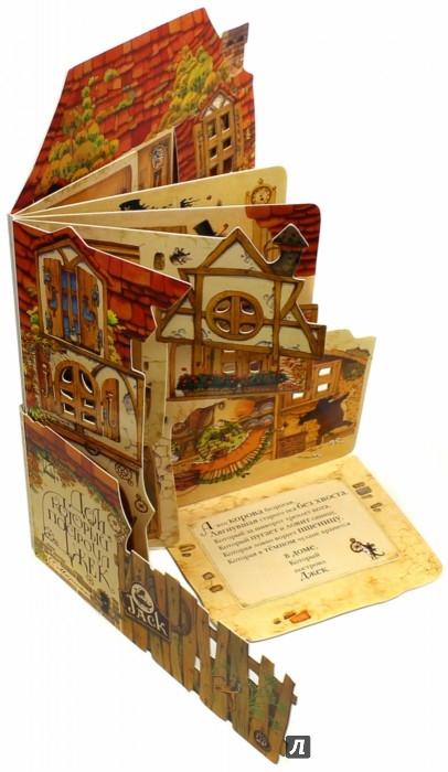 Иллюстрация 1 из 105 для Дом, который построил Джек - Самуил Маршак | Лабиринт - книги. Источник: Лабиринт