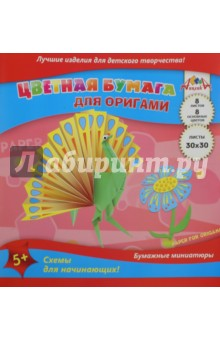 Бумага цветная для оригами Павлин (8 листов, 8 цветов) (С0326-01) апплика цветная бумага волшебная мяч 18 листов 10 цветов