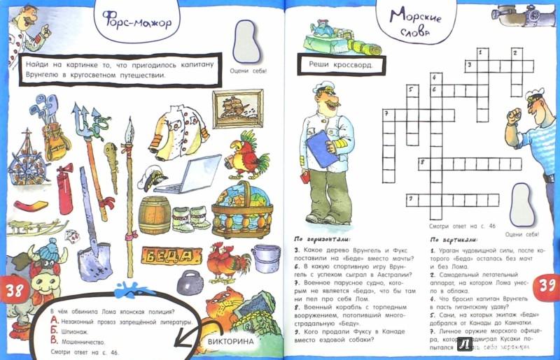Иллюстрация 1 из 16 для Играй в книгу! Приключения капитана Врунгеля | Лабиринт - книги. Источник: Лабиринт