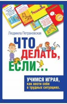 Купить Психологическая игра для детей Что делать если… . 144 игровые карточки, АСТ, Карточные игры для детей