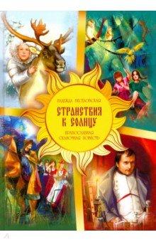 Купить Странствия к Солнцу. Православная сказочная повесть, Риза, Религиозная литература для детей