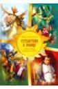 Странствия к Солнцу. Православная сказочная повесть, Веселовская Надежда