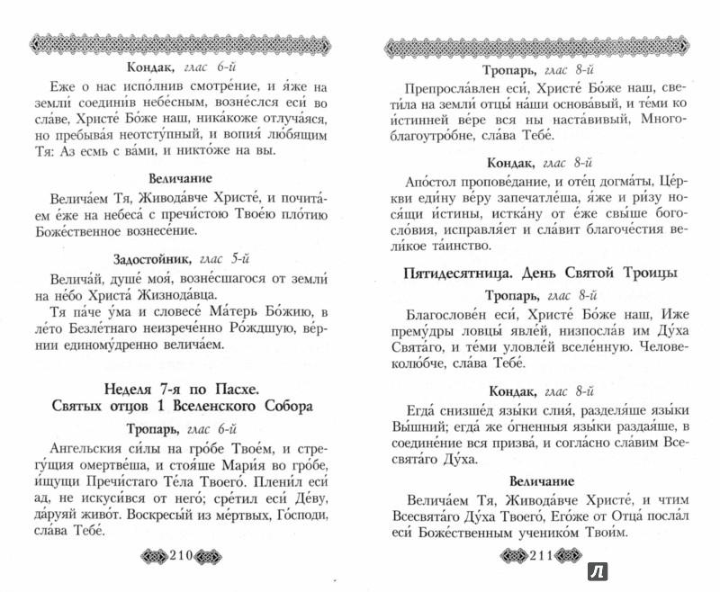 Иллюстрация 1 из 22 для Православный молитвослов для мирян (полный) по уставу Церкви | Лабиринт - книги. Источник: Лабиринт