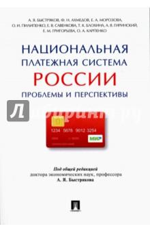 Национальная платежная система России. Проблемы и перспективы. Монография геннадий каячев страхование финансовые аспекты