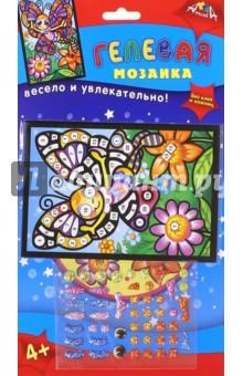Мозаика гелевая Бабочка (А6) (С2603-01) мозаика апплика мозаика гелевая а6 тукан
