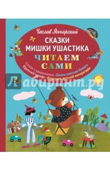 Сказки Мишки Ушастика любовь романова ночь саламандры читать онлайн