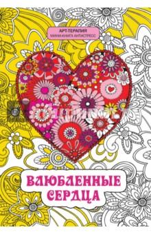 Влюбленные сердца. Мини-книга антистресс