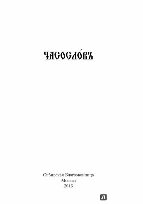 Иллюстрация 1 из 25 для Часослов | Лабиринт - книги. Источник: Лабиринт