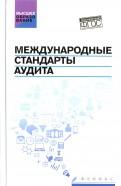 Международные стандарты аудита. Учебное пособие. ФГОС