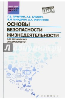 Основы безопасности жизнедеятельности для технических специальностей. Учебное пособие