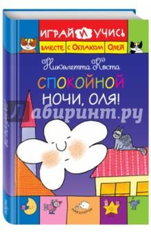 Спокойной ночи, Оля! книги эксмо облако оля и солнце