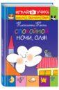 Коста Николетта Спокойной ночи, Оля! коста николетта облако оля и её друзья