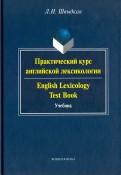 Практический курс английской лексикологии. English Lexicology Test Book. Учебник