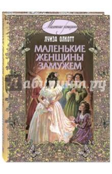 Маленькие женщины замужем мишель смарт замужем за врагом